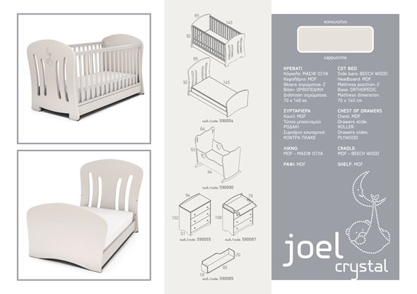 Picture of CasaBaby Παιδικό Κρεβάτι Joel Crystal