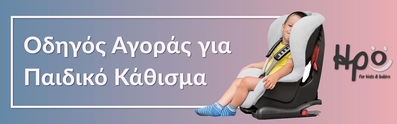Οδηγός Αγοράς & Χρησιμές Συμβουλές για Παιδικό Κάθισμα Αυτοκινήτου