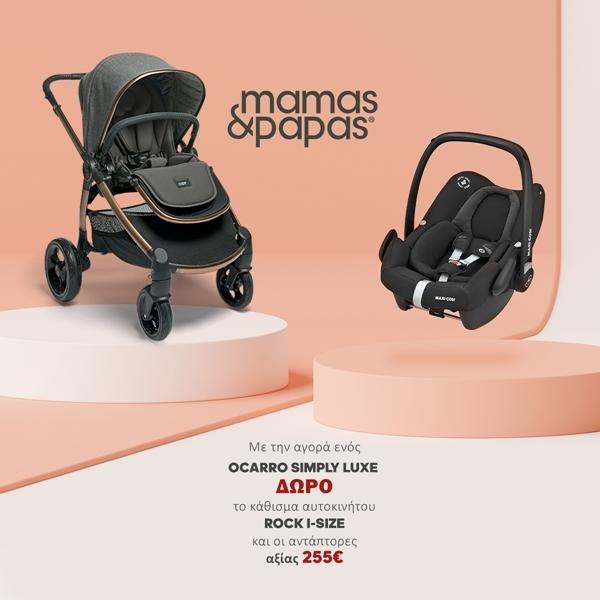 Mamas & Papas Καρότσι Ocarro - Simply Luxe + ΔΩΡΟ Κάθισμα Αυτοκινήτου